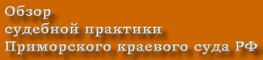 Обзор судебной практики Приморского краевого суда